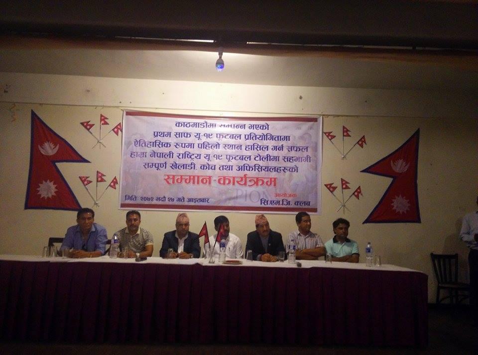 सि.एम.जि क्लब द्वारा यु-१९ साफ बिजेता टोली सम्मानित