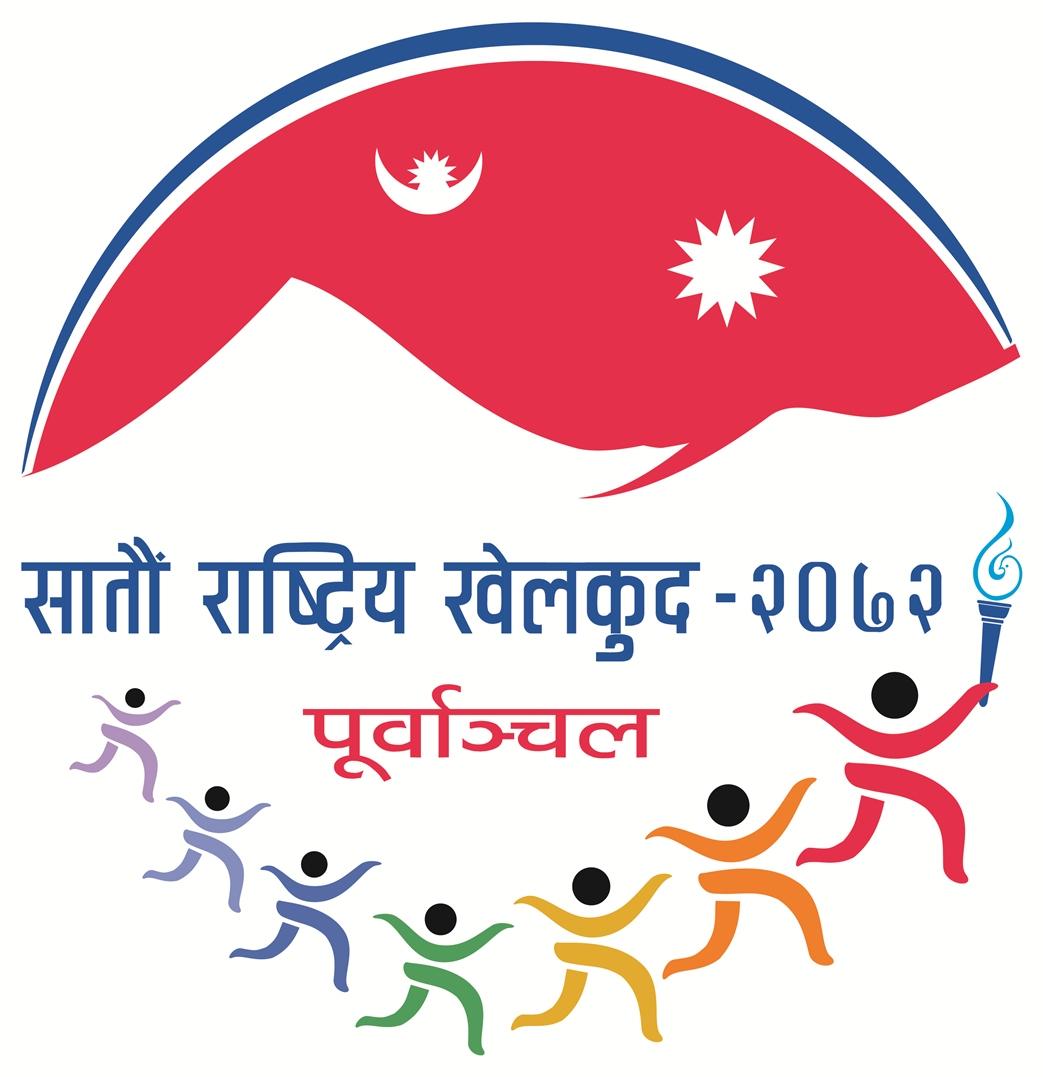 सातौं राष्ट्रिय खेलकुद
