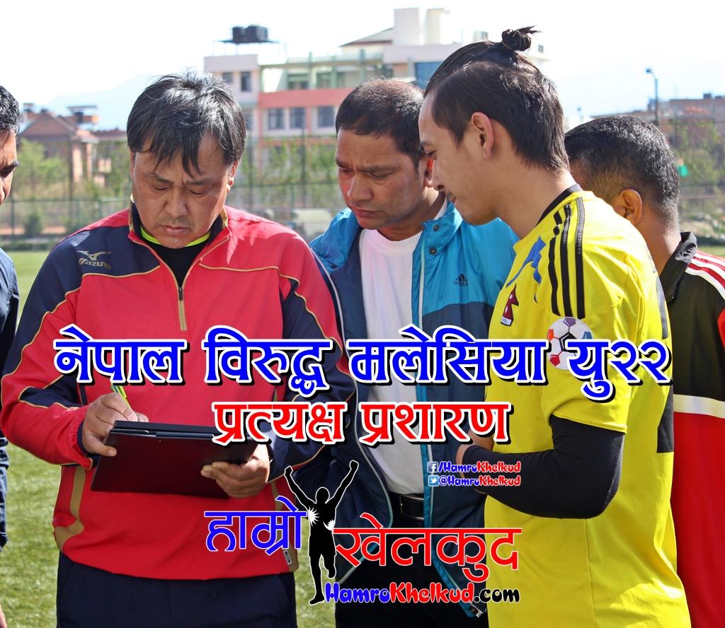 नेपाल र मलेसिया साँझ ६:४५ बजे भिड्दै