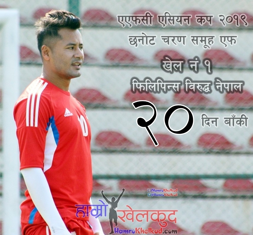20-days-countdown-to-asian-cup-10