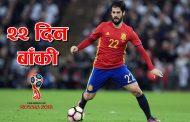 फिफा विश्वकप - २२ दिन बाँकी