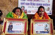 सागकी स्वर्ण विजेता काजल र देविका सम्मानित