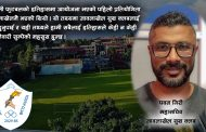 नेपाली फुटबलमा जावलाखेल : गौरवशाली इतिहाससँगै व्यावसायिक प्रयास